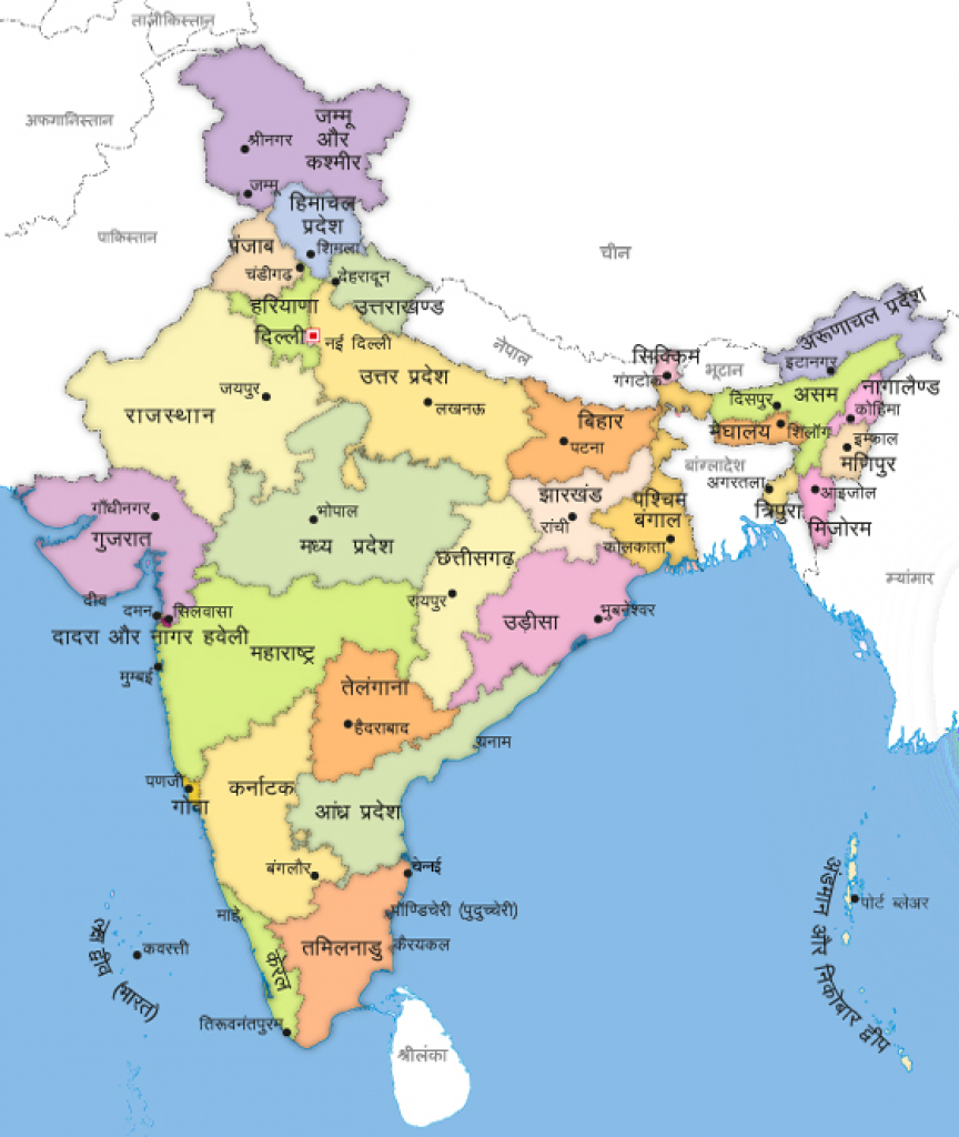 भारत का मानचित्र - Bharat Ka Naksha | My India with Map Of India With States And Cities Pdf