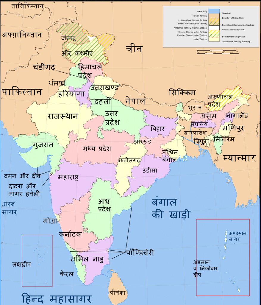 File:india-States-Hindi - Wikimedia Commons pertaining to India Map With States Name In Hindi
